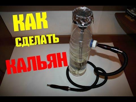 КАК СДЕЛАТЬ КАЛЬЯН / HOW TO MAKE A HOOKAH