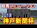 神戸新聞杯 2018 競馬予想シミュレーション by StarHorsePocket(SEGA) 【競馬予…