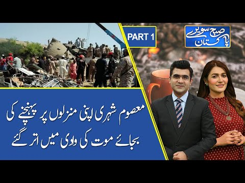 Subh Savaray Pakistan | Train Accident at Ghotki | Part 1 | 08 June 2021 | 92NewsHD thumbnail