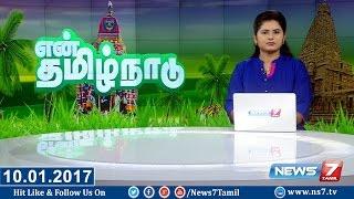 En Tamil Nadu News 11-01-2017 – News7 Tamil News