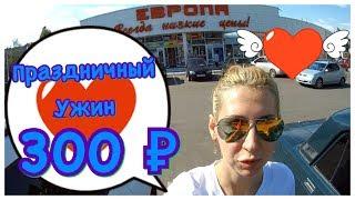 Праздничный ужин за 300 рублей (5$) на двоих.