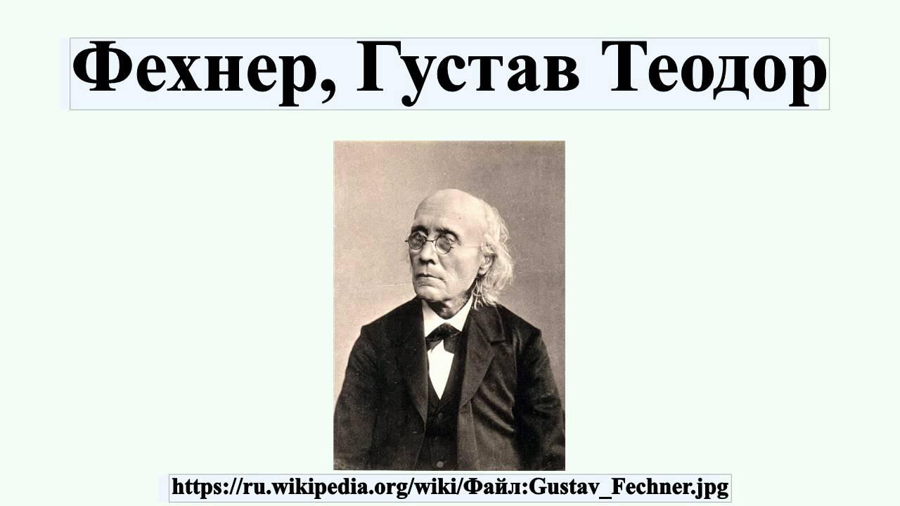 ФЕХНЕР ГУСТАВ ТЕОДОР КНИГИ СКАЧАТЬ БЕСПЛАТНО