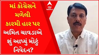 What was the big statement made by Amit Chavda on the defeat of Congress in Gujarat Panchayat Electi