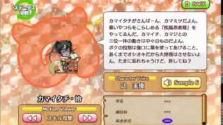 【アプリ版】けものフレンズ モーション&ボイス集03 オオミチバシリ~キバノロ