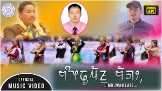 LIMBUWAN LAJE |NEW LIMBUWAN SONG 2021 |SAGAR KERUNG|MAIKAL TUMBAPO|SHREE YAWA LIMBU | 4K VIDEO