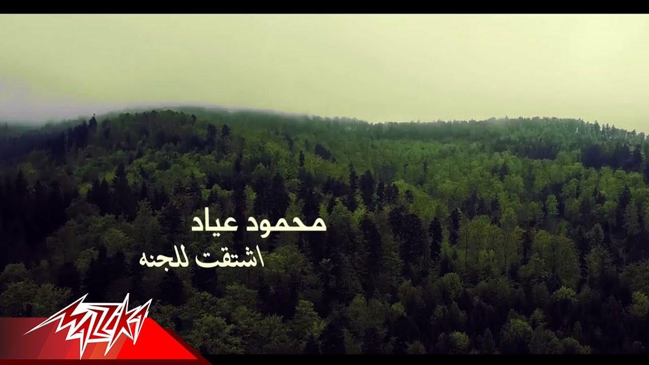 Mahmoud Ayad - Eshtaqt Lel Ganna | محمود عياد - إشتقت للجنه
