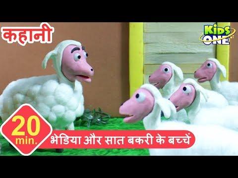 भेड़िया और सात बकरी के बच्चें   हिंदी कहानी   The Wolf and the Seven Sheep Story in HINDI for Kids