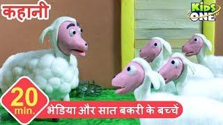 भेड़िया और सात बकरी के बच्चें | The Wolf and the Seven Sheep Story in Hindi - KidsOneHindi