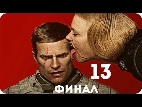 Прохождение игры Wolfenstein 2: The New Colossus |Железный босс| №13 ФИНАЛ