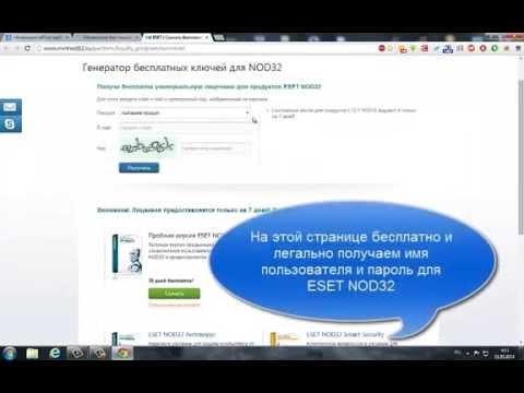 Антивирусные базы данных для nod32