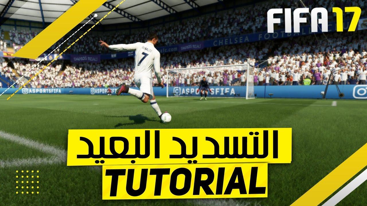 نتيجة بحث الصور عن كيف تسدد من أبعد مسافة ممكنة في فيفا 17 و تسجل هدف خرافي ! | FIFA 17