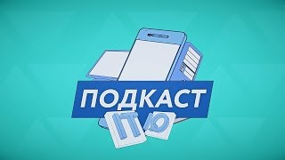 Подкаст новости IT IQ | Русские Хакеры | Камеры Ezviz | Обновление Windows 10