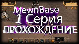 Прохождение MewnBase - 1 Серия
