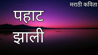 Categories video marathi poems on nature