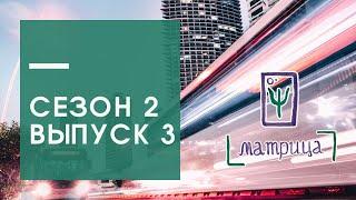 Психологическое реалити шоу МАТРИЦА сезон 2 выпуск 3