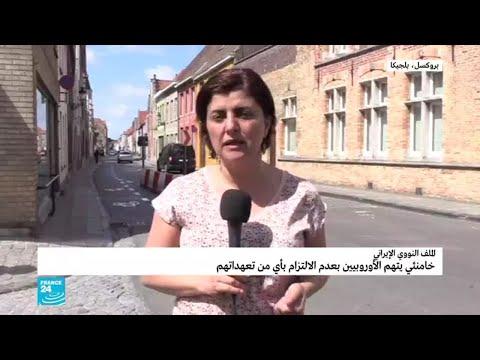 الملف النووي الإيراني: خامنئي يرفض مخرجات اجتماع بروكسل؟  - نشر قبل 22 دقيقة