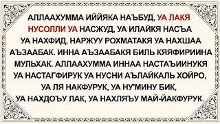 Кунут дубасы Мааниси   Транскрипциясы   Арапчасы