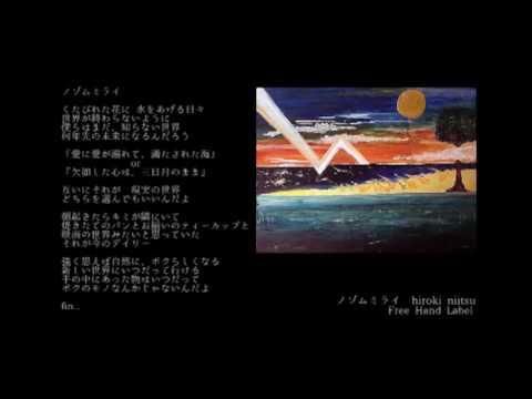 ノゾムミライ/hiroki niitsu