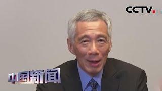 [中国新闻] 李显龙:稳定的中美关系很重要 | CCTV中文国际 - YouTube