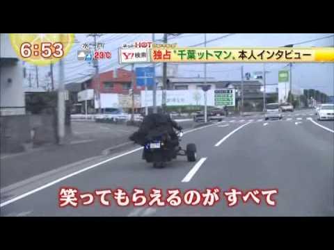 千葉ットマン テレビ局放映まとめ