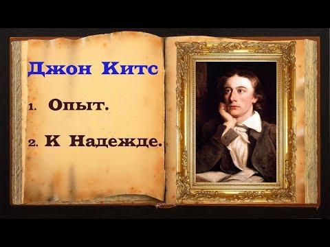 Джон Китс стихи (читает Станислав Песцов)