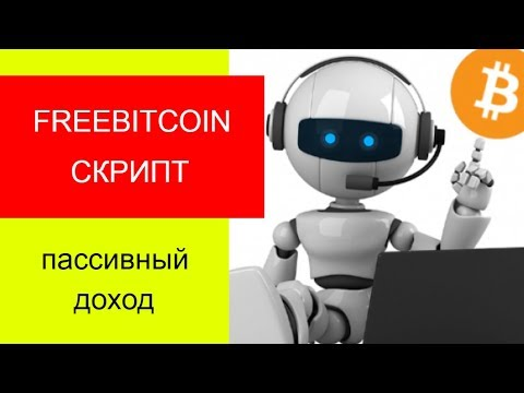 Фрибиткоин скрипт для заработка. Freebitcoin Script 2018 Free Download