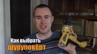 видео Выбираем дрель - интернет магазин Дрели Org Москва