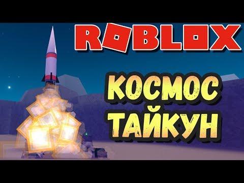 УЛЕТЕЛ В КОСМОС - РОБЛОКС СПЕЙС МАЙНИНГ ТАЙКУН - Roblox Space Mining Tycoon
