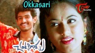Chantigadu Telugu Movie Songs | Okkasari Video Song | Baladithya, Suhasini
