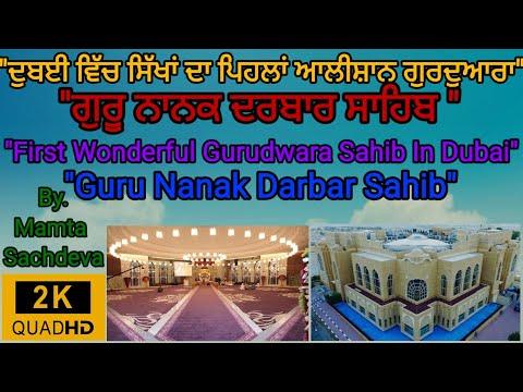 || Gurudwara Nanak Darbar Sahib Dubai || Visit By Mamta Sachdeva || Dubai ||