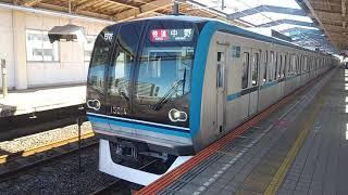 2021年3月3日  東京メトロ15000系  村上発車