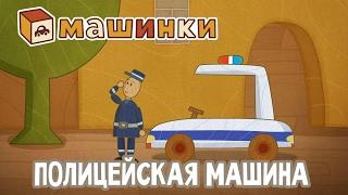 """""""Машинки"""", новый мультсериал для мальчиков - Полицейская машина (серия 14) Развивающий мультфильм"""