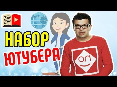 Как снять качественное видео для YouTube-канала? Что нужно для съёмок видео?