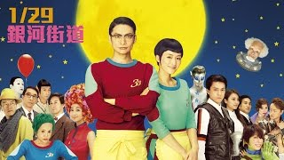 FB: http://fb.com/ifilm.jp 宇宙版深夜食堂?! 1月29日《銀河街道》爆...