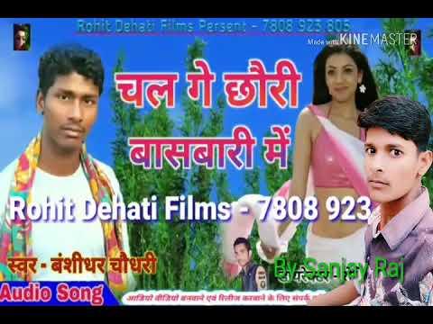 Bansidhar Choudhary 20119best Song Bhojpuri DJ Remix By DJ