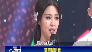 恩人楊媽媽現身舞蹈賽 白家綺喜極而泣-民視新聞 thumbnail