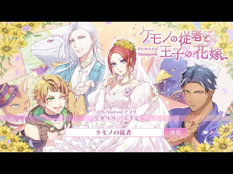 Make Love to Iguana (And Other Animals) in Beastman Romance Smartphone Game