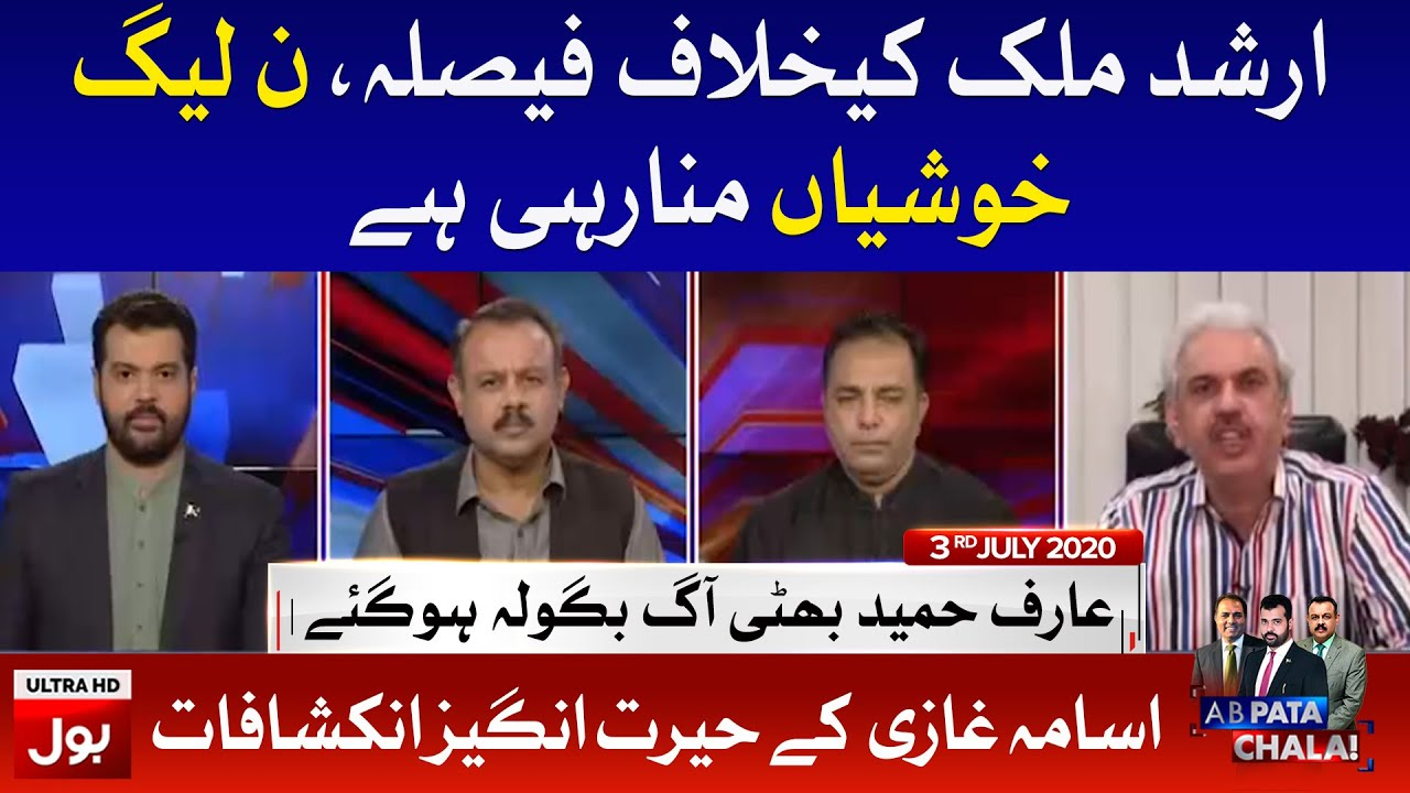 Arif Hameed Bhatti Interview with Usama Ghazi in Ab Pata Chala Full Episode 3rd July 2020