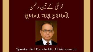 Three Enemies of Happiness - Alwaez Kamaluddin Ali Muhammad
