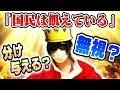 国民の不満を2択で解決!どうするフジ国王!? の動画、YouTube動画。