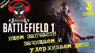 Battlefield 1 | ТЕХНИКА | Мотоцикл, Ракеты, Артиллерия! #battlefieldbest