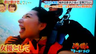 オレンジのフライトスーツ着て桜井日奈子の顔は両目と鼻と口から桜井日...