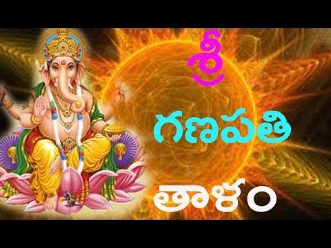 ప్రతి రోజు మంచి జరుగుతుంది Ganapathi Thalam (శ్రీ గణపతి తాళం) Telugu | Lord Ganesh  Devotional Songs