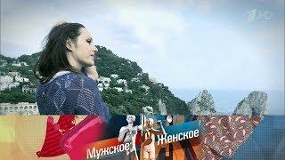 Мужское / Женское - Не по своей воле. Выпуск от 18.07.2018