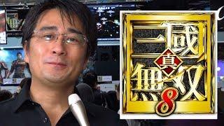 東京ゲームショウ2017:『真・三國無双8』鈴木亮浩プロデューサーインタビュー