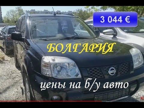 Болгария, цены на авто б.у. - 1