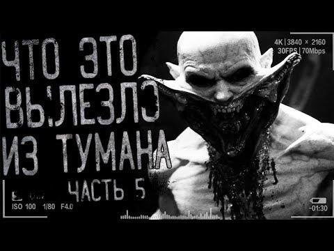 Страшные истории на нoчь - Что это вылезло из тyмана? Часть 5  Страшилки на ночь!