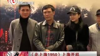《北上海1950》上海开机 马苏继续亦正亦邪