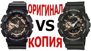 Как отличить оригинал Casio G-Shock GA-100 от копии или Original vs Fake
