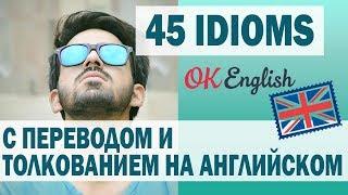 45 английских идиом с толкованием и примерами | 45 idioms with meaning and example